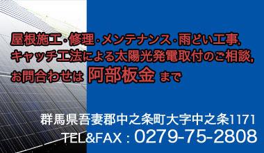 屋根施工・修理・メンテンナンス・雨どい工事、キャッチ工法による太陽光発電取付のご相談、お問合わせは阿部板金まで