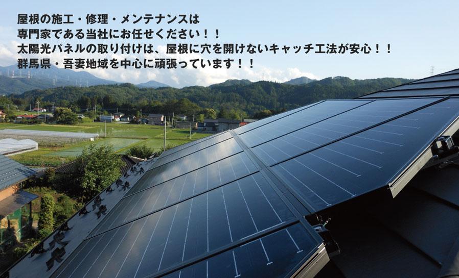 屋根の施工・修理・メンテナンスは専門家である当社のお任せください!太陽光パネルの取り付けは, 屋根に穴を開けないキャッチ工法が安心