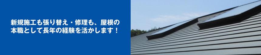 新規施工も張り替え・修理も, 屋根の本職として長年の経験を活かします!