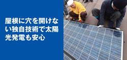屋根に穴を開けない独自技術で太陽光発電も安心